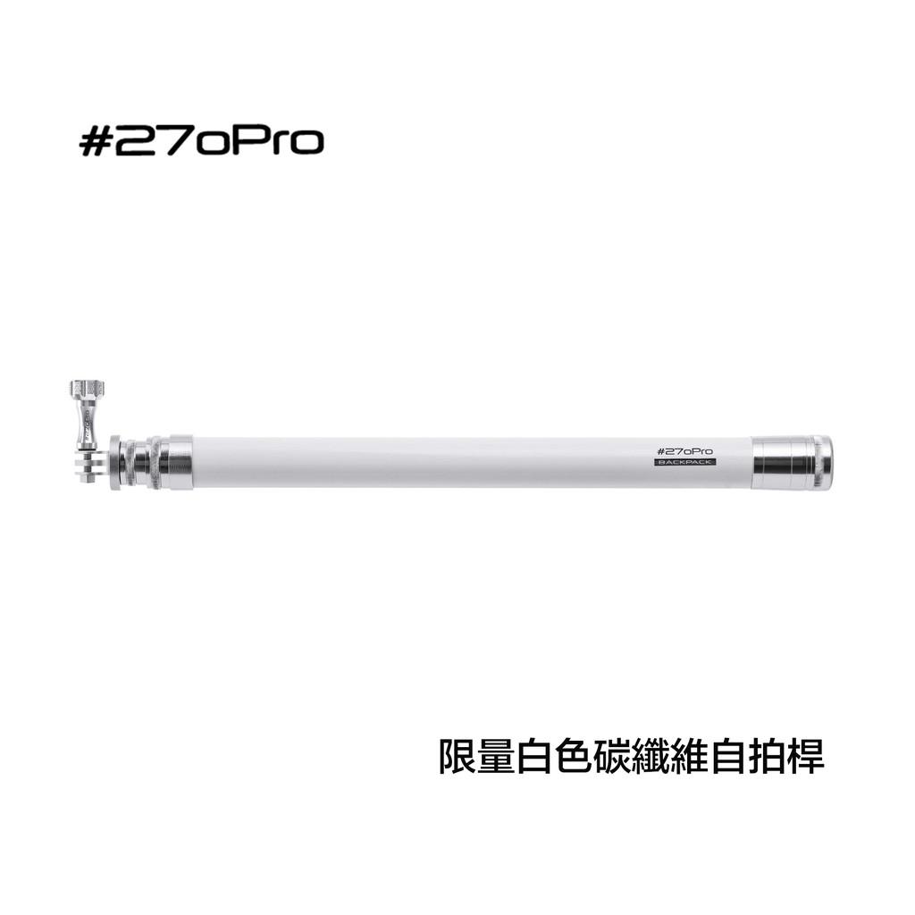 #270Pro BackPack 白色碳纖維 自拍桿【eYeCam】最短40cm 270Pro GoPro 自拍棒