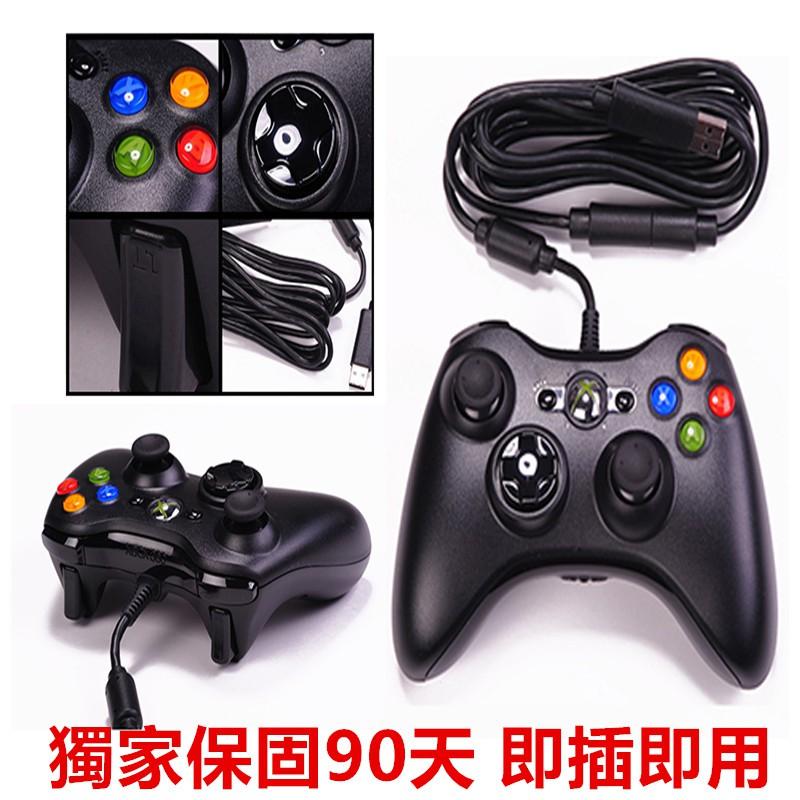 🌱台灣現貨🌱 XBOX 360 副廠 有線手把 遊戲手把GTA5 NBA 2K18 PC STEAM