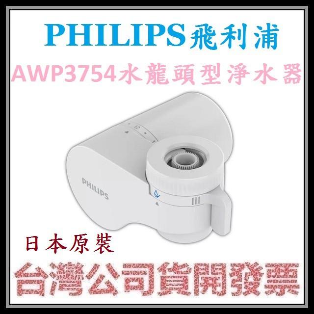 咪咪3C 開發票台灣公司貨 PHILIPS 飛利浦 AWP3754 超濾萬用式 3段 水龍頭型淨水器 日本原裝