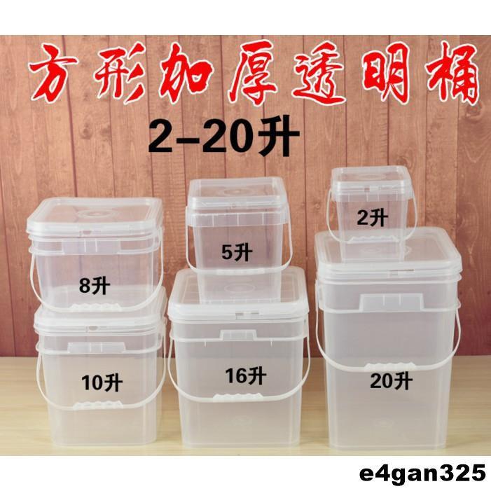 【推薦】透明方形桶塑膠桶帶蓋方桶食品級塑膠桶透明塑膠方桶冰箱冷藏方桶『創意園』