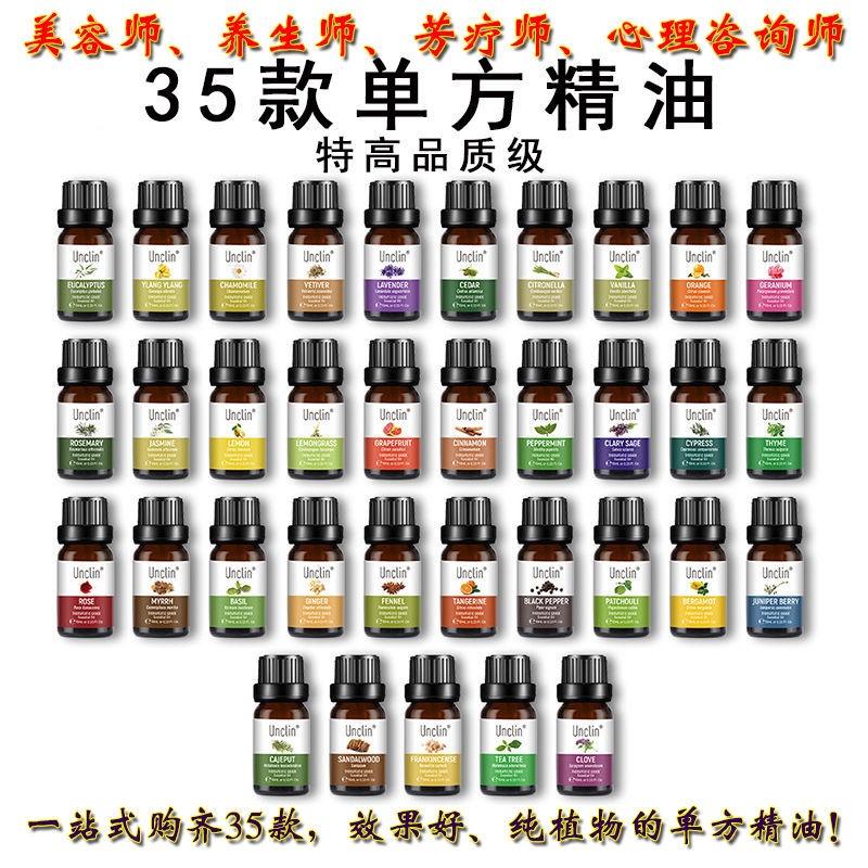 天然 保濕 清爽 不黏膩35款特高品質單方精油unclin純植物單方精油玫瑰依蘭迷迭香薰衣草