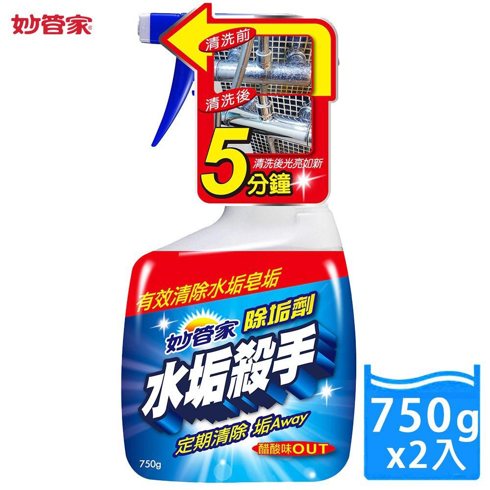 【妙管家】水垢殺手750g(2入)