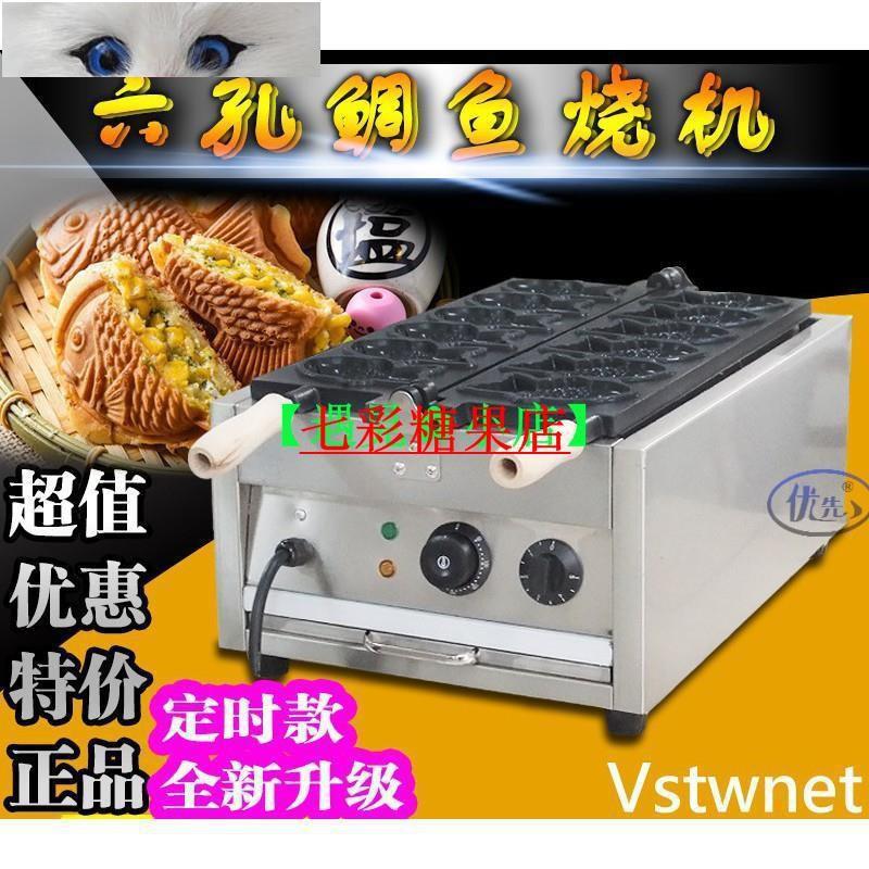 M/S優選 110V220V升級電熱定時二排四排鯛魚燒機鯛魚燒烤盤(製作方式與紅豆餅車輪餅類似)