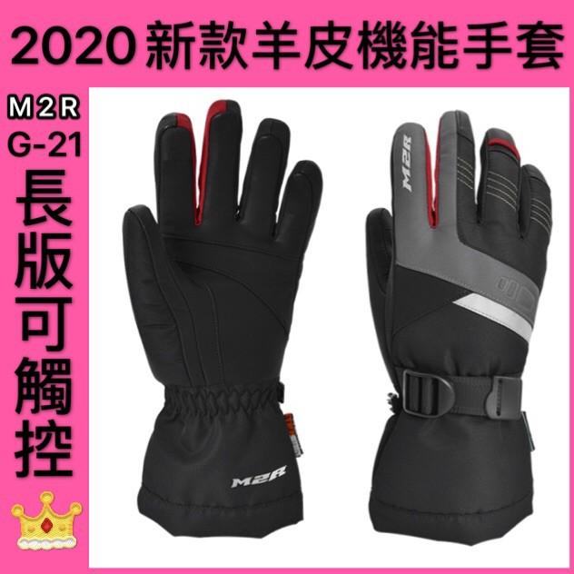 💥2020新款💥【M2R G-21 G21】 黑紅 冬季 防水 防寒 手套 羊皮 可觸控 長版手套 手套