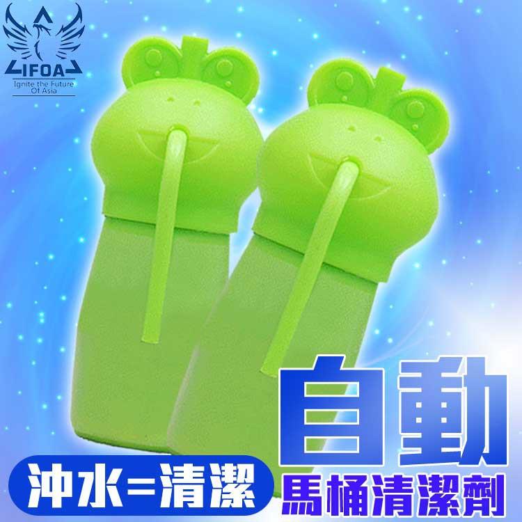 【現貨供應】抗菌除垢蛙馬桶清潔劑  IFOA【00107】