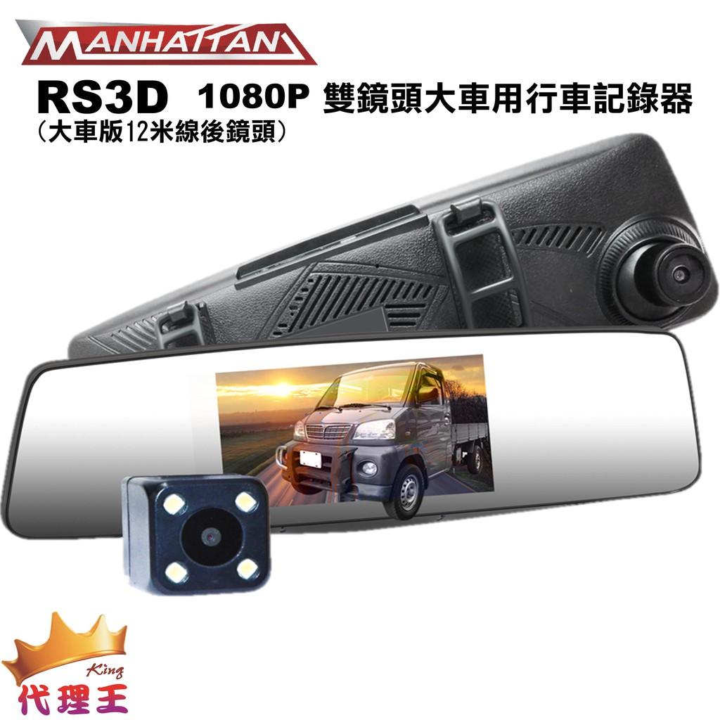 曼哈頓 RS3D 雙鏡頭行車記錄器 行車紀錄器 高畫質行車紀錄器 RS3D大車版 12米後拉線