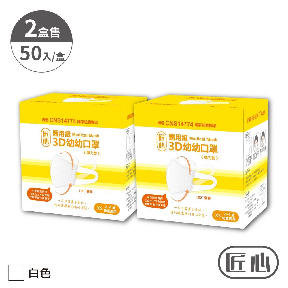 【匠心-3D彈力醫用口罩-XS尺寸】- 白色(適合兒童2-4歲) 每盒50入 2盒販售