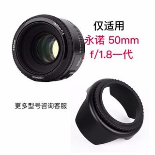 永诺85mm f/ 1.8永诺50mm f/ 1.8一代小痰盂镜头遮光罩+UV镜+镜头盖24 桃園市