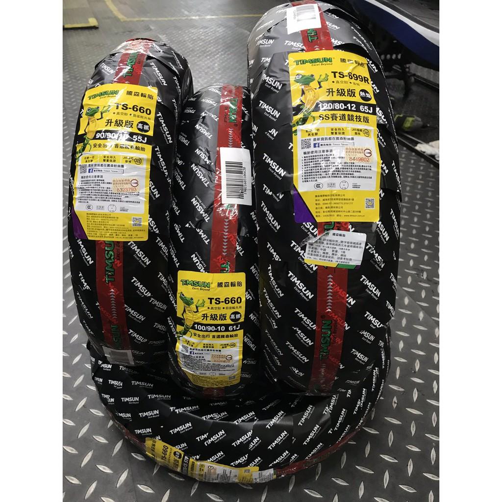 TIMSUN 藤森輪胎 Ts699 Ts660 熱熔胎 高抓胎