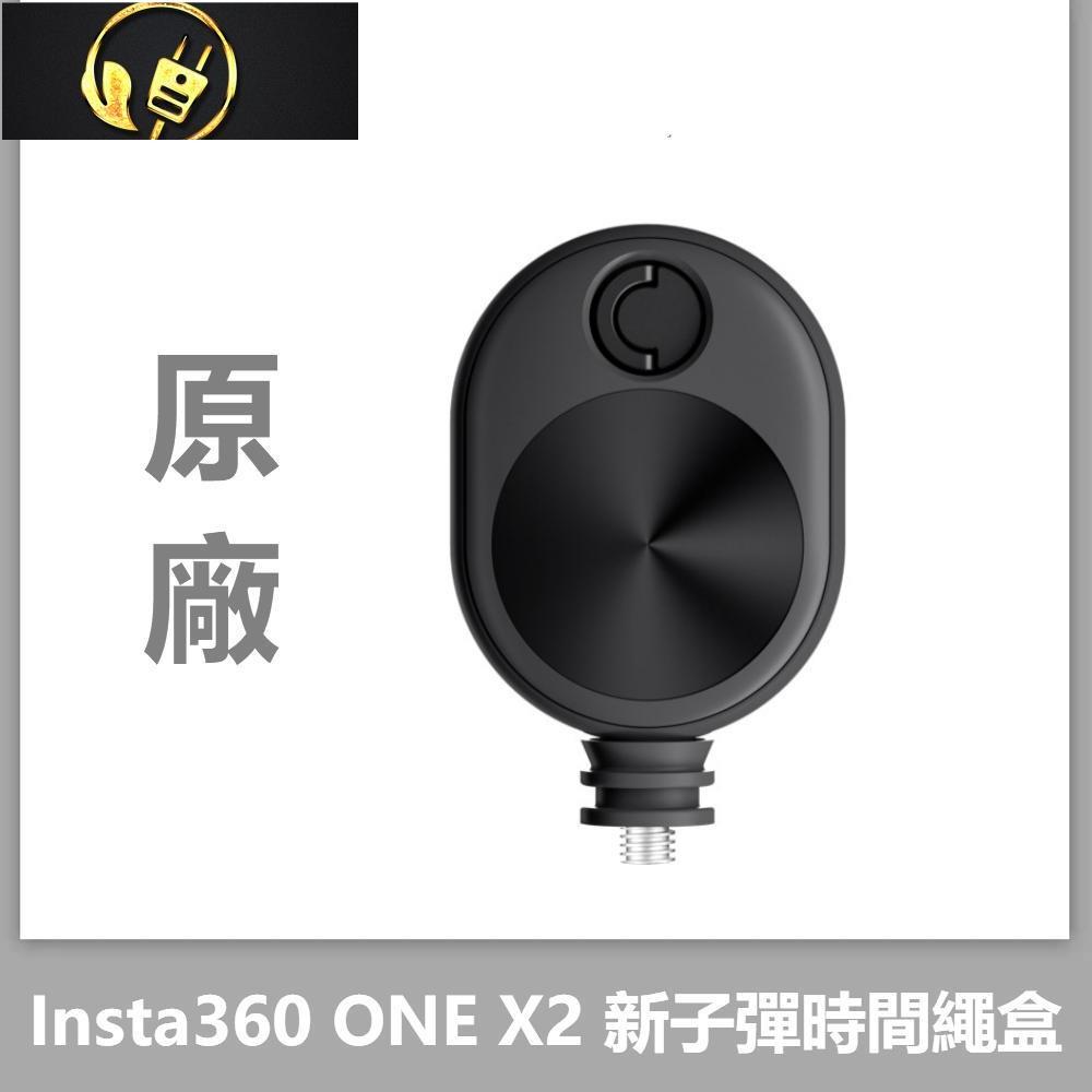 原廠 Insta360 ONE X2新子彈時間繩盒 可伸縮繩盒 簡易 便捷 ONEX2配件Annie