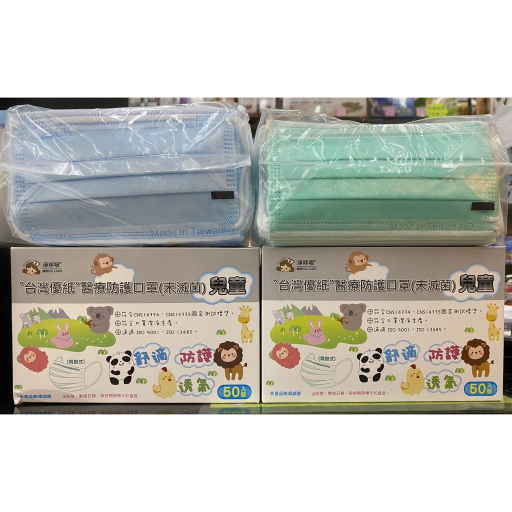 台灣優紙醫療防護口罩 兒童平面 藍/綠 50入/盒