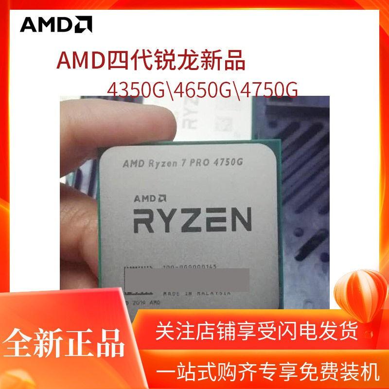 「好貨」AMD Ryzen7PRO 4750G 4650G 4350G核顯CPU四代銳龍全新正式版散片