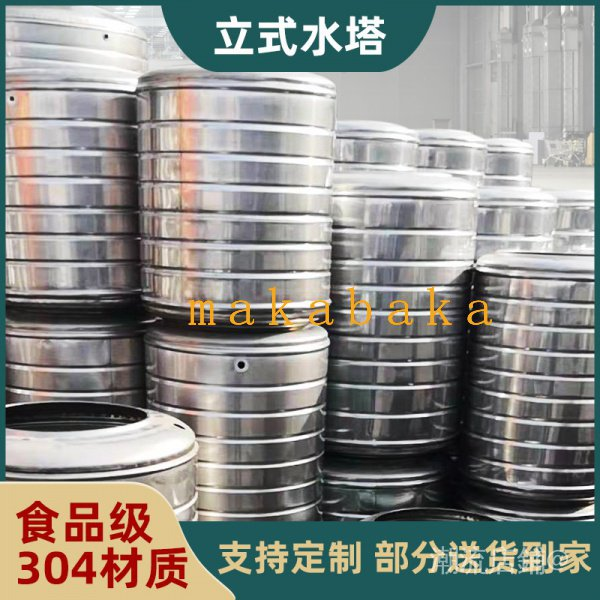 #儲水罐304不銹鋼水塔蓄儲水桶立式加厚水箱戶外大型酒罐油罐家用大容量