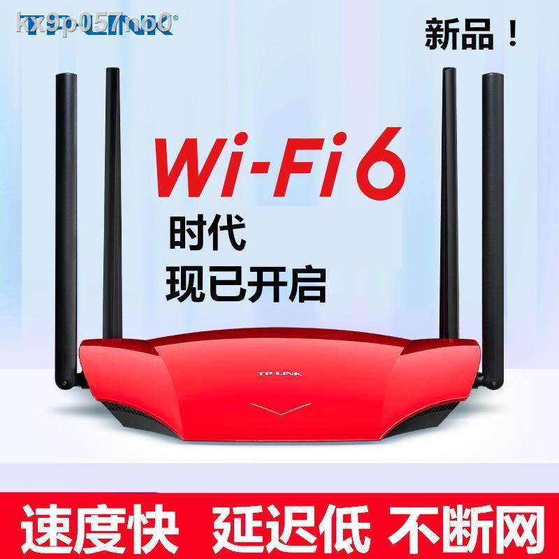 免運❀☄☬TP-LINK TL-XDR1860雙頻千兆wifi無線路由器家用穿墻AX1800WIFI6