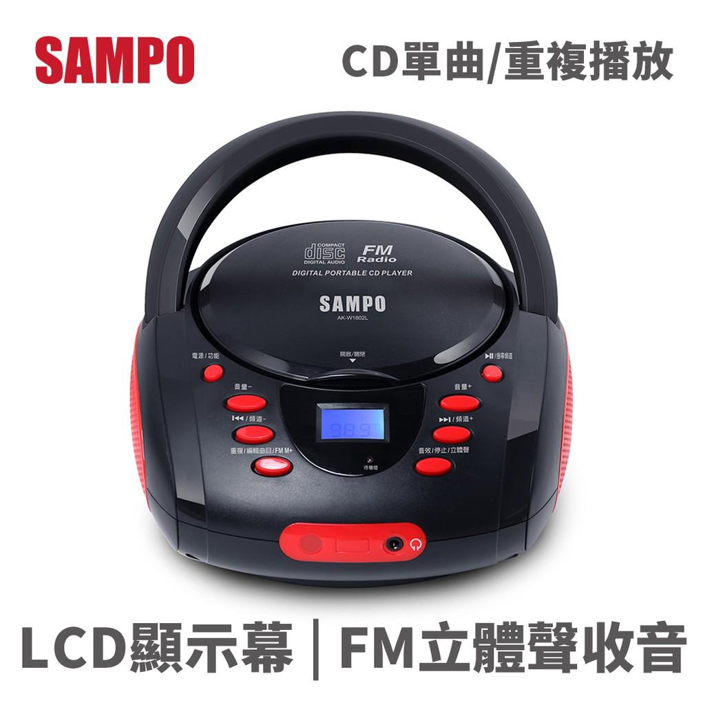 SAMPO AK-W1802L 手提式 CD 音響 喇叭