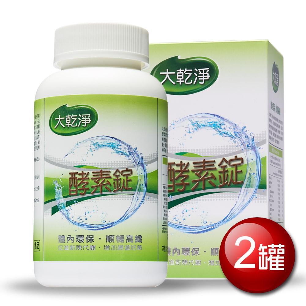 大乾淨酵素錠(2罐組)