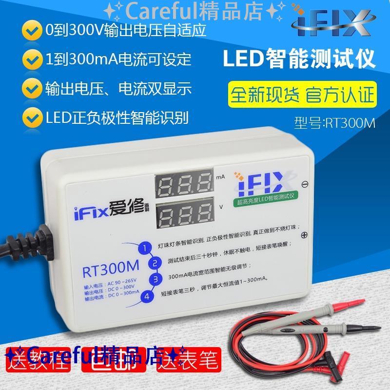 【熱銷】🔥RT300M液晶電視背光免拆屏燈板燈帶維修檢測儀LED燈珠燈條測試儀