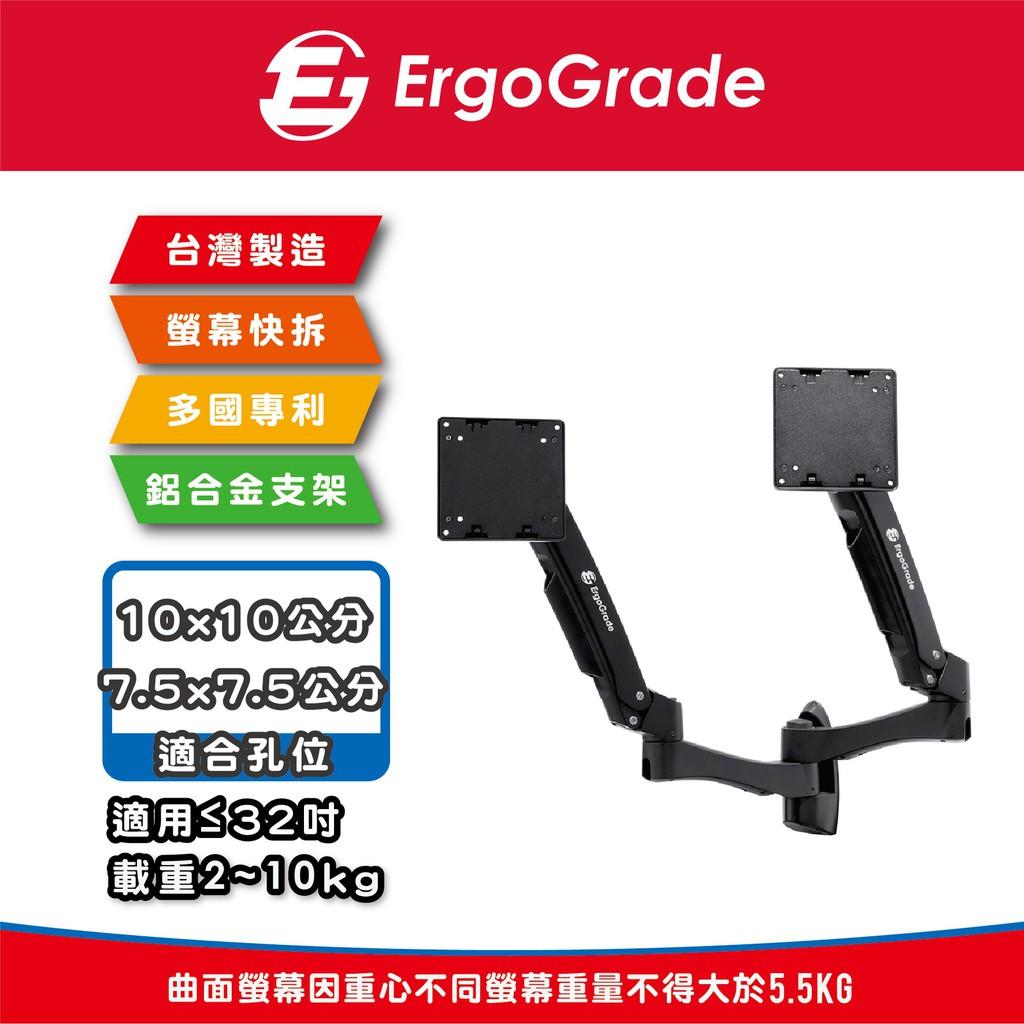 ErgoGrade 快拆式鋁合金四旋臂互動壁掛式雙螢幕支架(EGATW40Q)電腦螢幕支架/螢幕架/支撐架/壁掛