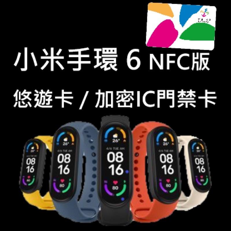 🔥小米手環6 NFC 悠遊卡 加密門禁卡 血氧濃度檢測 華米GTR GTS 小米color 紅米手錶 小米手環nfc