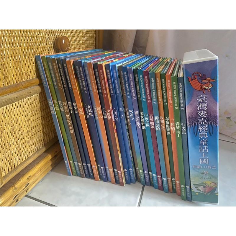 台灣麥克經典童話王國全套30冊