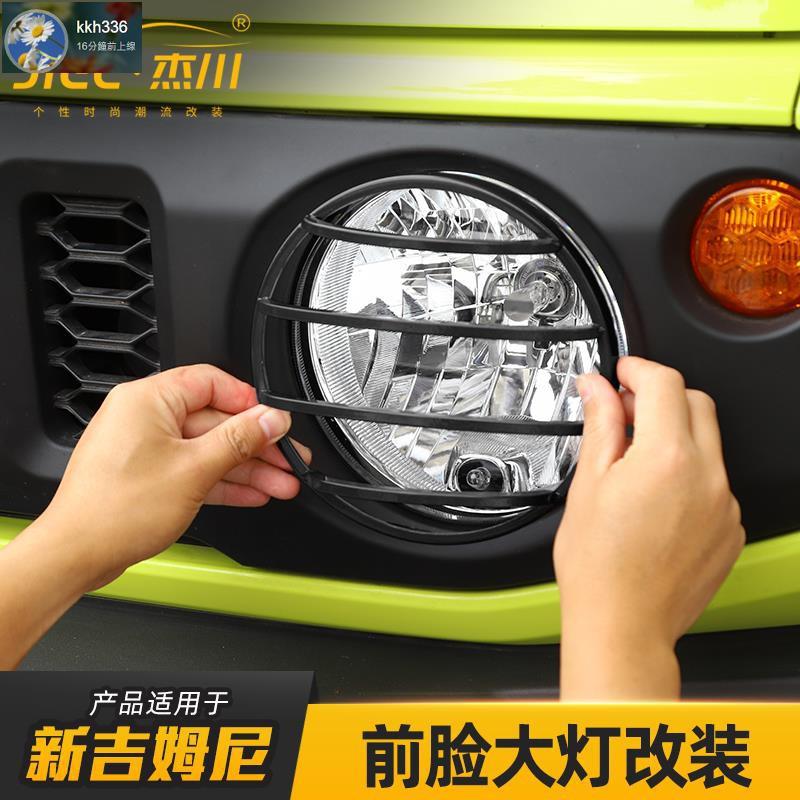 New Jimny✁2019jimny大燈改裝 新款鈴木吉姆尼改裝前大燈裝飾罩框配件 改裝車