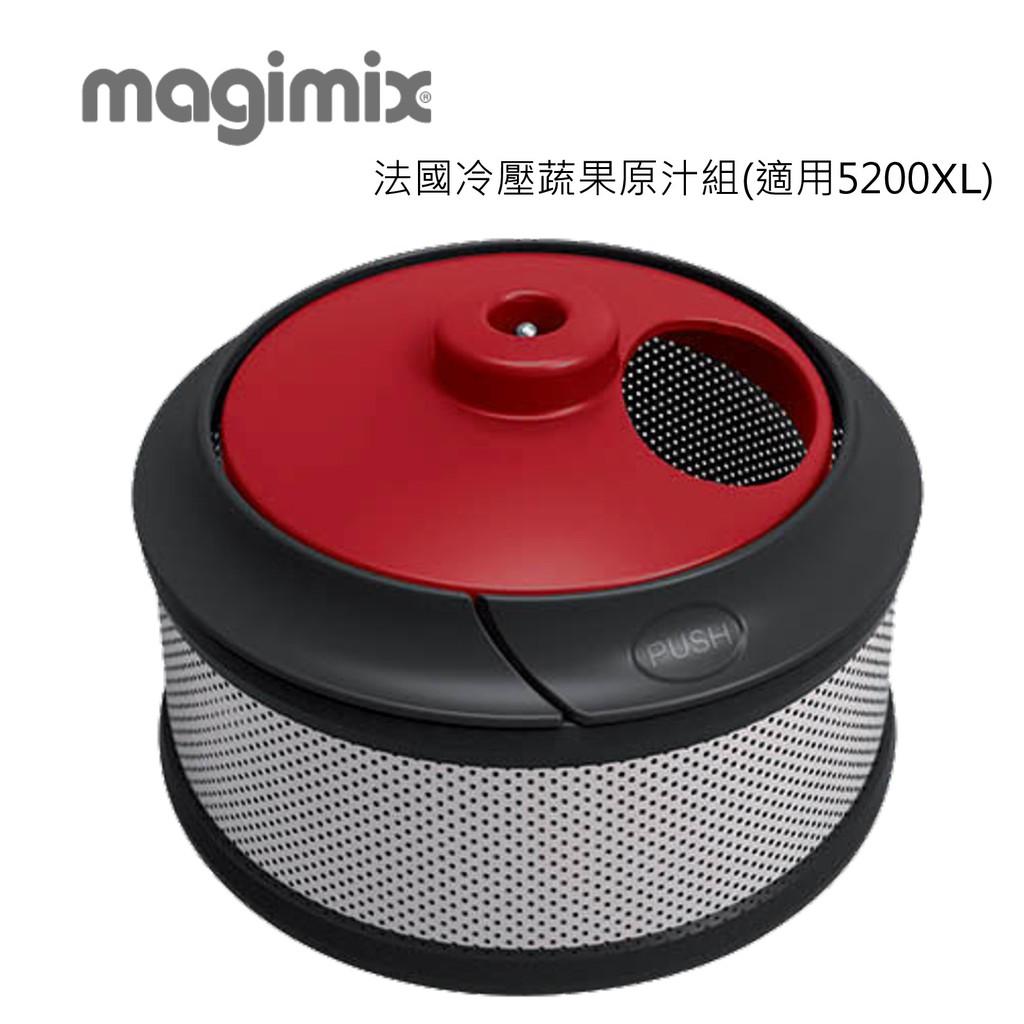 【Magimix】法國冷壓蔬果原汁組(適用5200XL)