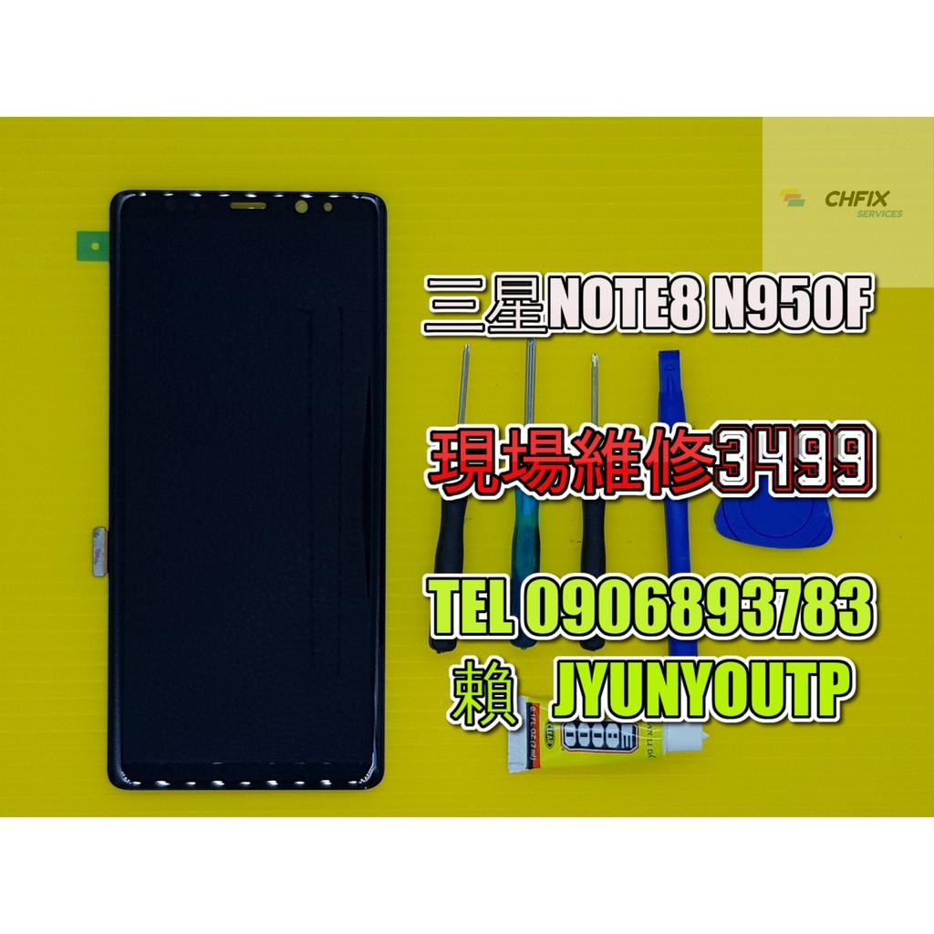 三星螢幕NOTE8螢幕 液晶 LCD 總成 手機螢幕更換 不顯示 現場維修更換SAMSUNG