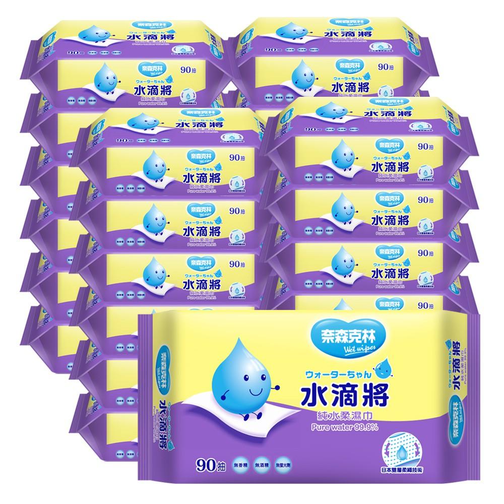 奈森克林 水滴將純水柔濕巾90抽x24包/箱 純水 濕紙巾 無香精酒精螢光劑 SGS台灣製