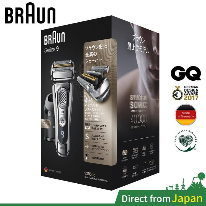 德國百靈 9395CC 9系列電動刮鬍刀 全球一年保 BRAUN 9295CC 9390CC 德國製 智慧感應自動清洗座