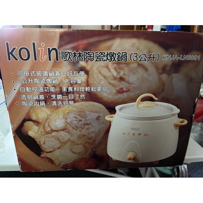 歌林陶瓷燉鍋(3公升)