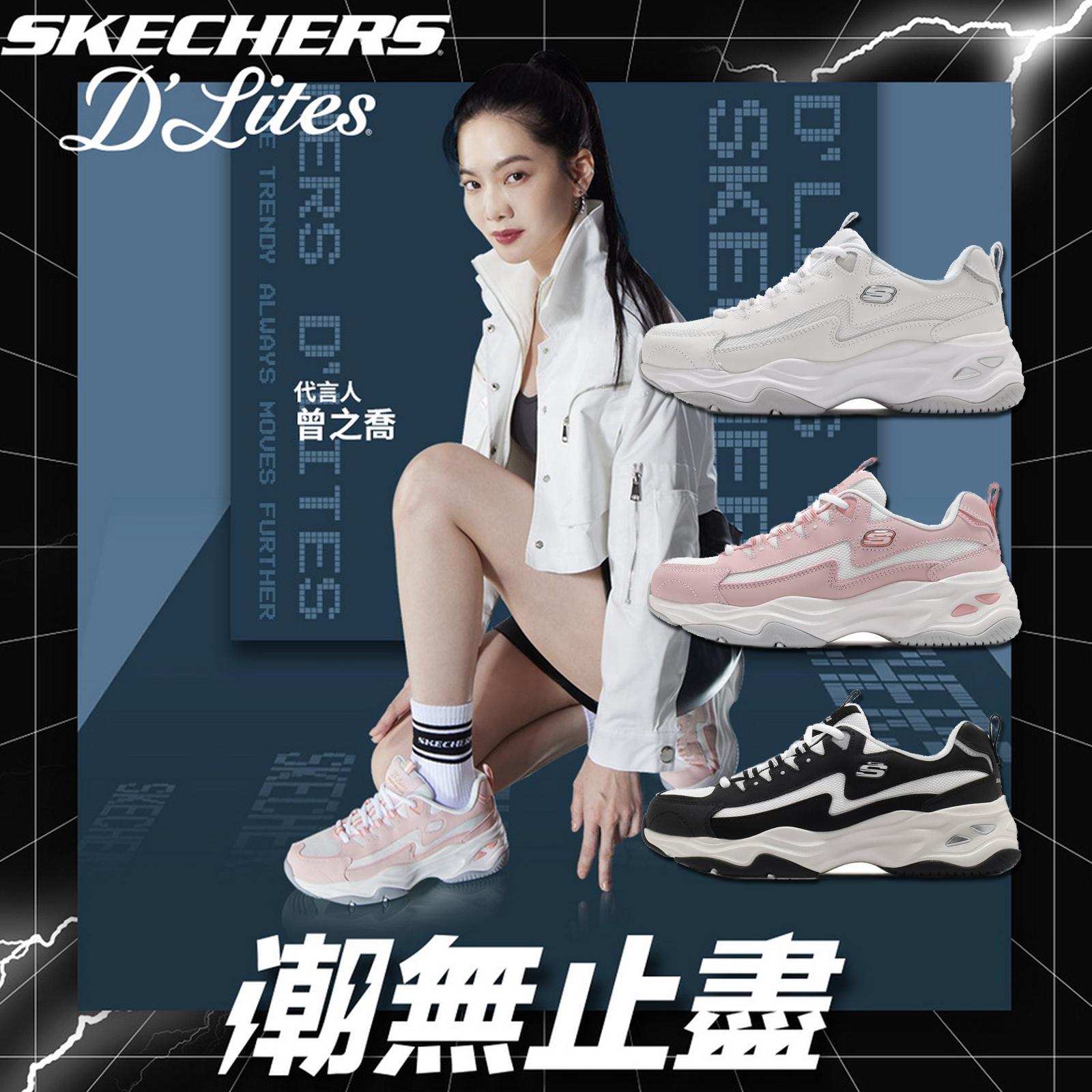 Skechers 老爹鞋 D Lites 4.0 女鞋 主打 曾之喬 厚底 增高 復古休閒鞋 現貨在庫 任選【ACS】