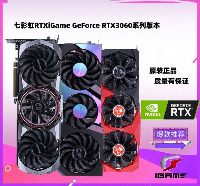 七彩虹影馳RTX3060 12G火神臺式遊戲顯卡3070 3080 5700XT 3090