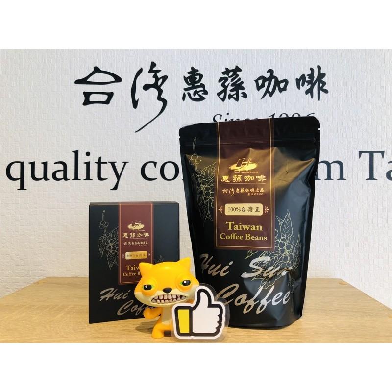 咖啡豆 咖啡 台灣惠蓀咖啡豆 耶加雪菲咖啡豆 衣索比亞 黑咖啡