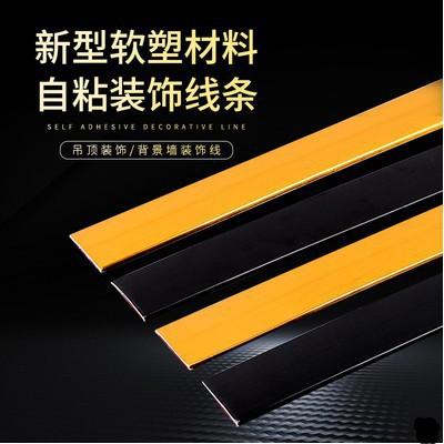 仿金屬裝飾壓條 背景牆邊框線 美縫線美邊線 簡約仿金屬裝飾壓條美