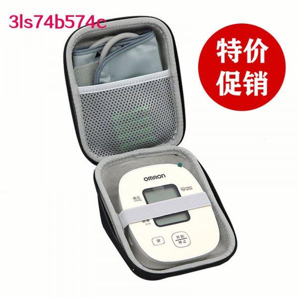 適用歐姆龍血壓儀收納盒魚躍電子血壓計測量儀血壓機保護硬包便攜