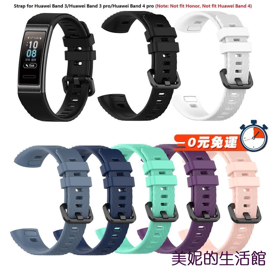 聰13號店適用於 Huawei Band 3 Band 3 Pro Band 4 Pro 矽膠錶帶8/24