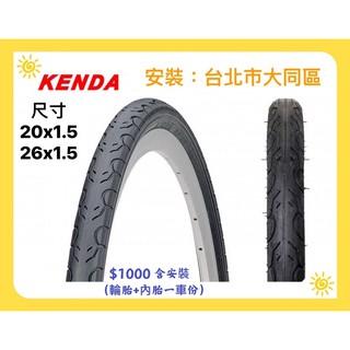 「台北市完工價$600」kenda k193  建大輪胎 20x1.5 26x1.5 26吋腳踏車輪胎 自行車內外胎 臺北市
