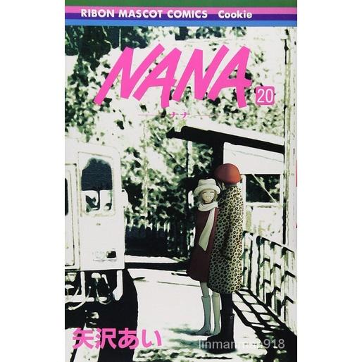 【暢銷】【日漫】【中商原版】NANA 娜娜 20 日文原版 矢澤愛 集英社 日本漫畫 08nu