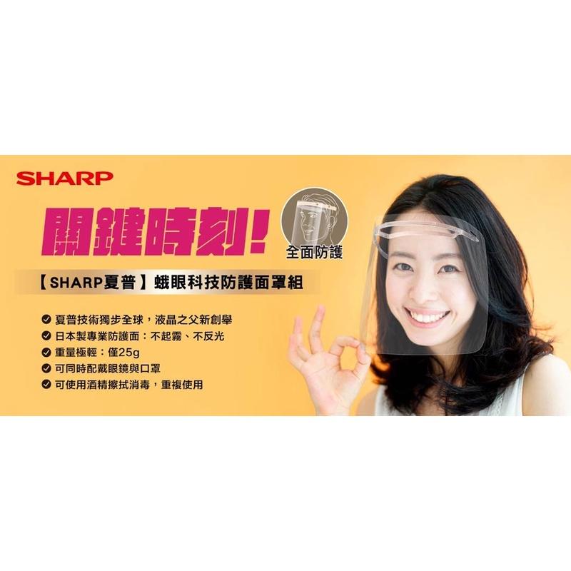 Sharp 額眼 科技 防護面罩(現貨下單,立刻寄出)