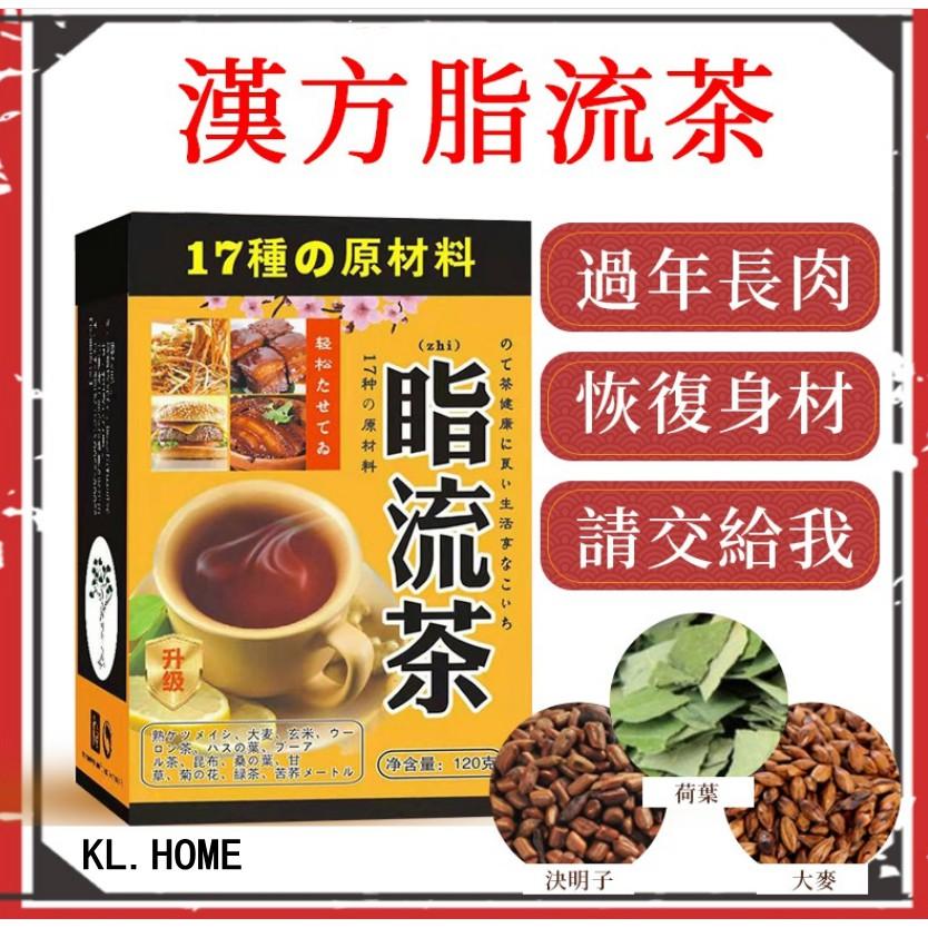 [KL.]正品脂流茶 肉肉拜拜茶  冬瓜荷葉茶 決明子 荷葉茶 大麥茶 草本茶 養生茶 減肥茶 順暢茶
