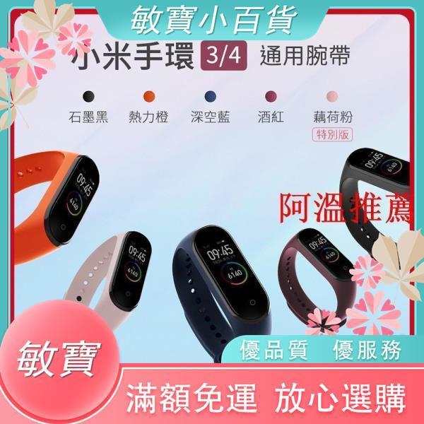 小米正品 原廠 小米手環 3 4 通用腕帶 矽膠錶帶 原廠錶帶 小米手環4 小米手環3