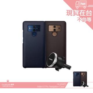 Huawei華為 原廠Mate10 Pro手機導航套件組 ( 原廠保護殼+磁吸式車用支架 ) / 車架組 臺北市