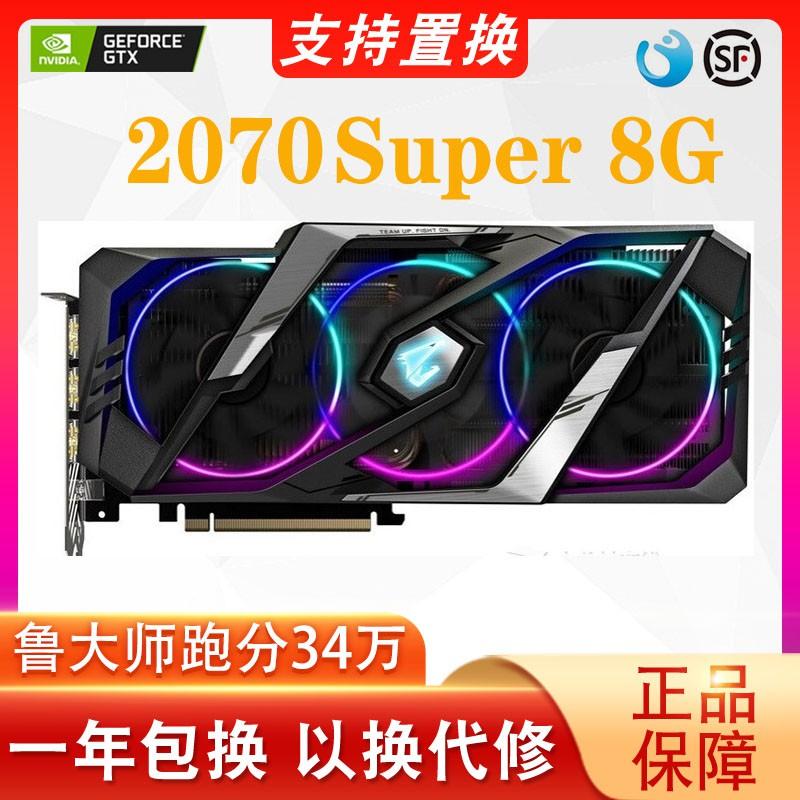 RTX2070Super/2060 6G/2080二手拆機 索泰七彩虹 華碩 4K直播顯卡