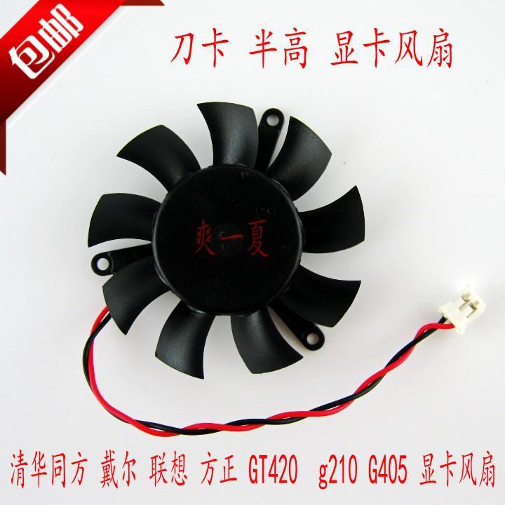 包郵 藍寶石HD6450方正 E520 刀卡dell 惠普 h515 品牌機顯卡風扇