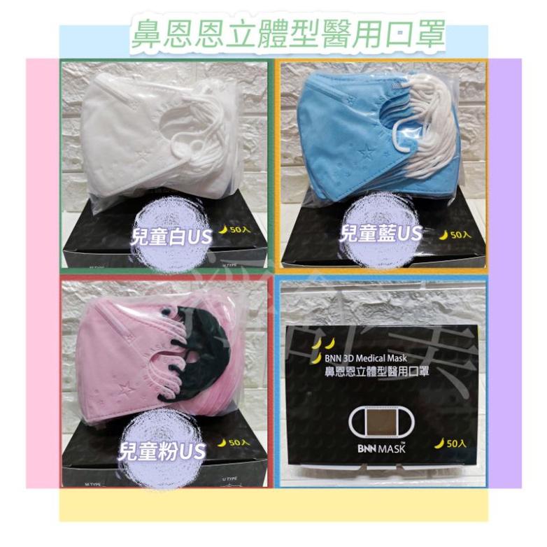 (6-12歲)鼻恩恩立體醫用口罩/bnn兒童立體醫用口罩/兒童立體醫療口罩/兒童醫用口罩/大童醫用口罩/白色口罩/US