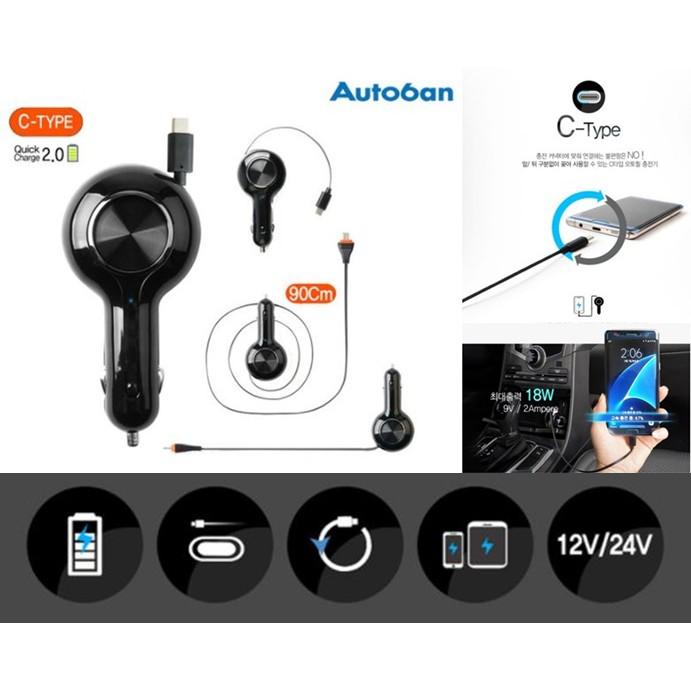 車資樂㊣汽車用品【AW-Z83】Autoban 2A Type-C 伸縮捲線式90cm 點煙器車用智慧型手機充電器