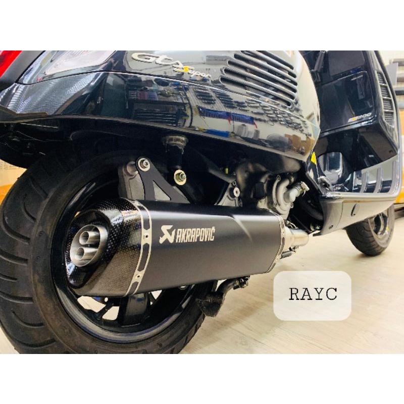 RAYC 微現貨 Vespa偉士牌 GTS300 蠍子管 公司貨 正蠍尾段 春天 衝刺 非台蠍