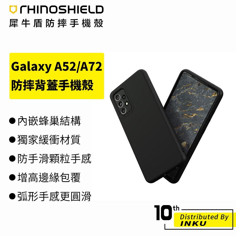 犀牛盾 Samsung Galaxy A52/A72 SolidSuit 經典黑/碳纖維紋路 防摔背蓋手機殼 [免運]