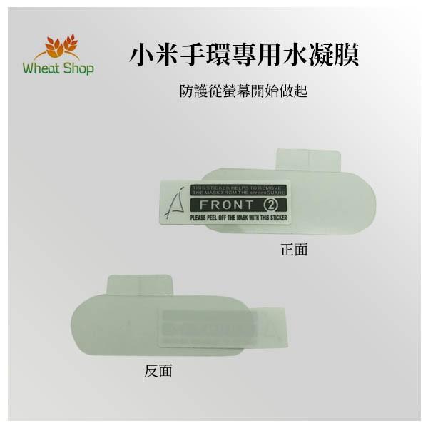 【現貨24H出貨】適用小米手環水凝膜 小米手環4 5 6 貼膜 螢幕保貼 防刮保貼TPU軟膜