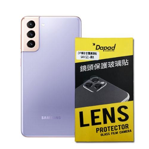 DAPAD 三星 S21 全覆蓋鏡頭玻璃保護貼 S21 Ultra / S21+ / S21 PLUS 鏡頭保護貼 DP